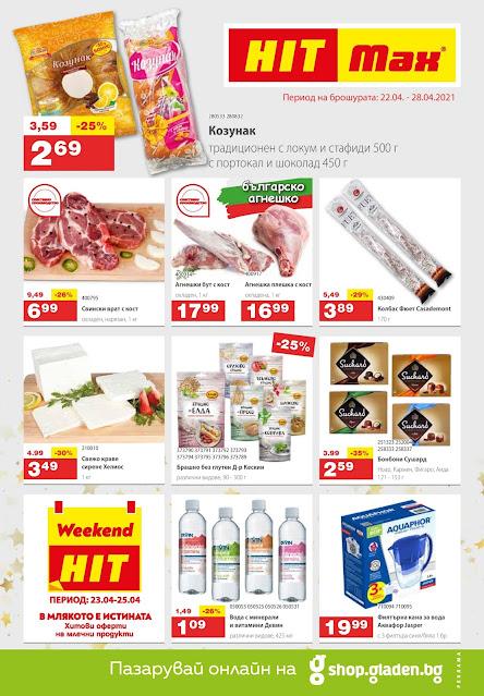 HIT MAX ХИПЕРМАРКЕТ брошура - каталог от 22-28.04 2021→  Хит ОФЕРТИ