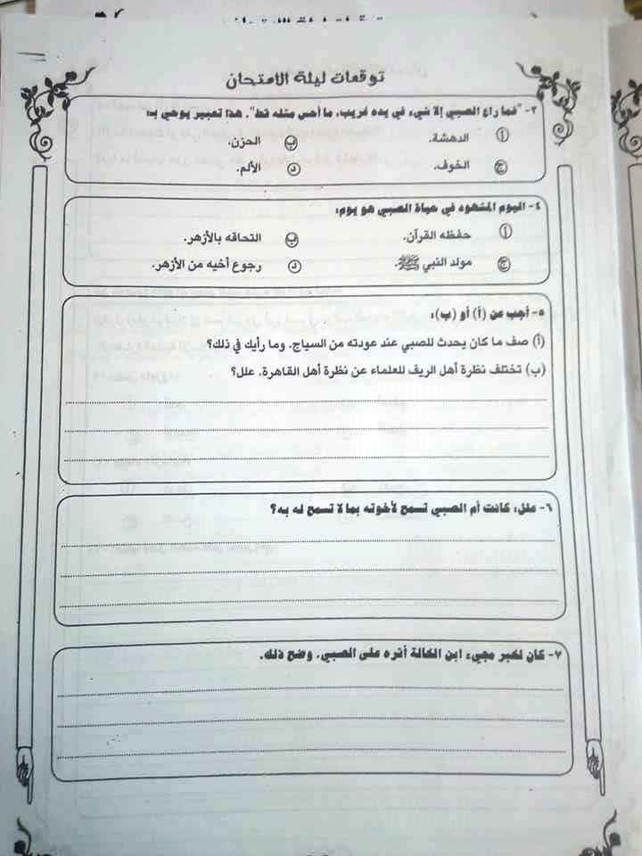 توقعات اللغة العربية من الاستاذ صلاح عبدتاعظم مقدم البرامج التعليمية بالتلفزيون للشهادة  الثانوية