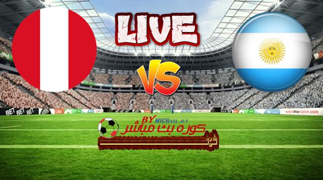 مشاهدة مباراة الأرجنتين وبيرو اليوم بث مباشر