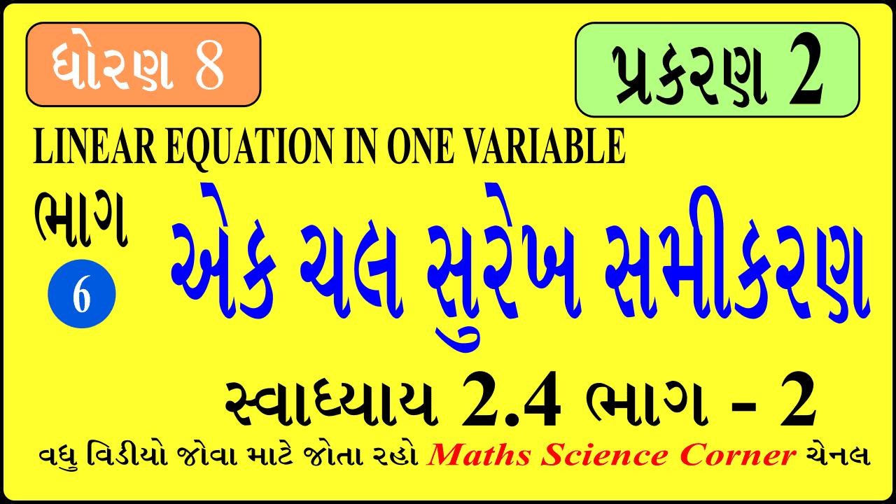 Maths Std 8 Ch 2 Ex 2.4 Part 2 Video