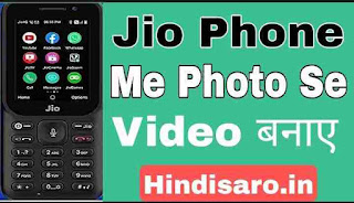 Jio Phone me photo se video kaise banaye