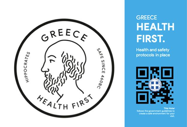 Επιμελητήριο Αργολίδας: Άνοιξε η πλατφόρμα για την απόκτηση του σήματος «Health First» του Υπουργείου Τουρισμού