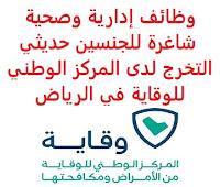 وظائف إدارية وصحية شاغرة للجنسين حديثي التخرج لدى المركز الوطني للوقاية في الرياض يعلن المركز الوطني للوقاية من الأمراض ومكافحتها, عن توفر وظائف إدارية وصحية شاغرة للجنسين حديثي التخرج, للعمل لديه في الرياض وذلك للوظائف التالية: 1- مساعد بحوث (Research Assistant) المؤهل العلمي: بكالوريوس تمريض، مختبرات طبية، أي تخصص صحي آخر أن يكون حاصلاً على شهادة (BLS) أن يكون حاصلاً على ترخيص من هيئة التخصصات الصحية الخبرة: غير مشترطة 2- أخصائي عقود (Contract Specialist) المؤهل العلمي: بكالوريوس إدارة أعمال، مالية، قانون أو ما يعادله أن يجيد مهارات الحاسب الآلي والأوفيس الخبرة: غير مشترطة للتـقـدم لأيٍّ من الـوظـائـف أعـلاه اضـغـط عـلـى الـرابـط هنـا       اشترك الآن في قناتنا على تليجرام        شاهد أيضاً: وظائف شاغرة للعمل عن بعد في السعودية       شاهد أيضاً وظائف الرياض   وظائف جدة    وظائف الدمام      وظائف شركات    وظائف إدارية                           لمشاهدة المزيد من الوظائف قم بالعودة إلى الصفحة الرئيسية قم أيضاً بالاطّلاع على المزيد من الوظائف مهندسين وتقنيين   محاسبة وإدارة أعمال وتسويق   التعليم والبرامج التعليمية   كافة التخصصات الطبية   محامون وقضاة ومستشارون قانونيون   مبرمجو كمبيوتر وجرافيك ورسامون   موظفين وإداريين   فنيي حرف وعمال     شاهد يومياً عبر موقعنا وظائف ترجمة جدة وظائف ترجمة الرياض مطلوب عاملة نظافة بالرياض مطلوب حارس امن مطلوب محامي وظائف حارس أمن الرياض مطلوب مصمم مواقع حراس امن جده وظائف تمريض الرياض وظائف تصوير في الرياض وظائف حراس امن براتب 5000 الرياض وظائف أمن المعلومات بنك سامبا توظيف وظائف بنك ساب بنك ساب توظيف وظائف بنك سامبا وظائف طب اسنان وظائف حراس أمن بدون تأمينات الراتب 3600 ريال صندوق الاستثمارات العامة وظائف مطلوب حارس امن وظائف حراس امن في صيدلية الدواء مطلوب محامي بنك الانماء توظيف وظائف حراس امن بدون تأمينات الراتب 3600 ريال وظائف رياض اطفال وظائف مترجمين شركة زهران للصيانة والتشغيل