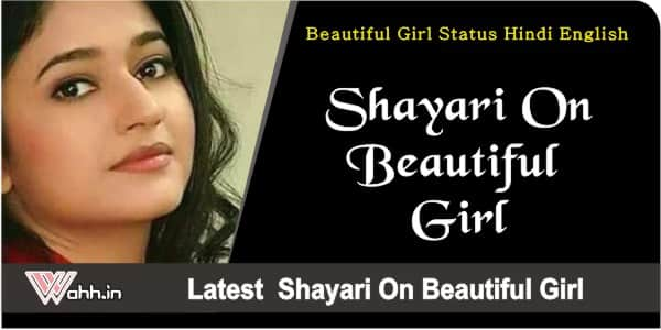 Shayari-On-Beautiful-Girl