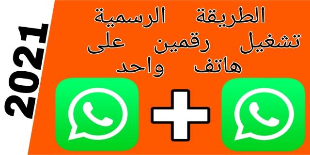 كيف يمكنك تشغيل رقمين في - واتساب whatsapp - على الهاتف نفسه