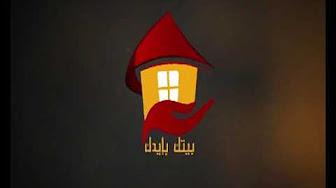 برنامج بيتك بيدك حلقة الاربعاء 28-12-2016 مع محمود عبد الشافى