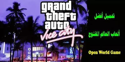 أفضل 5 ألعاب عالم مفتوح مثل GTA Vice City للأندرويد