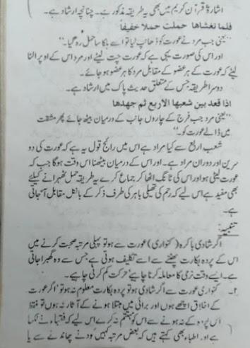 Humbistari Kaise Karte Hain | Humbistari (suhagraat) Ka islamic Tarika | Mubashrat Ka Tariqa With Picture In Urdu | wife se pyar karne ka tarika |    ہمبستری کا صحیح طریقہ
