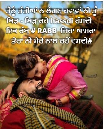 Two Lines Love status in Punjabi 2