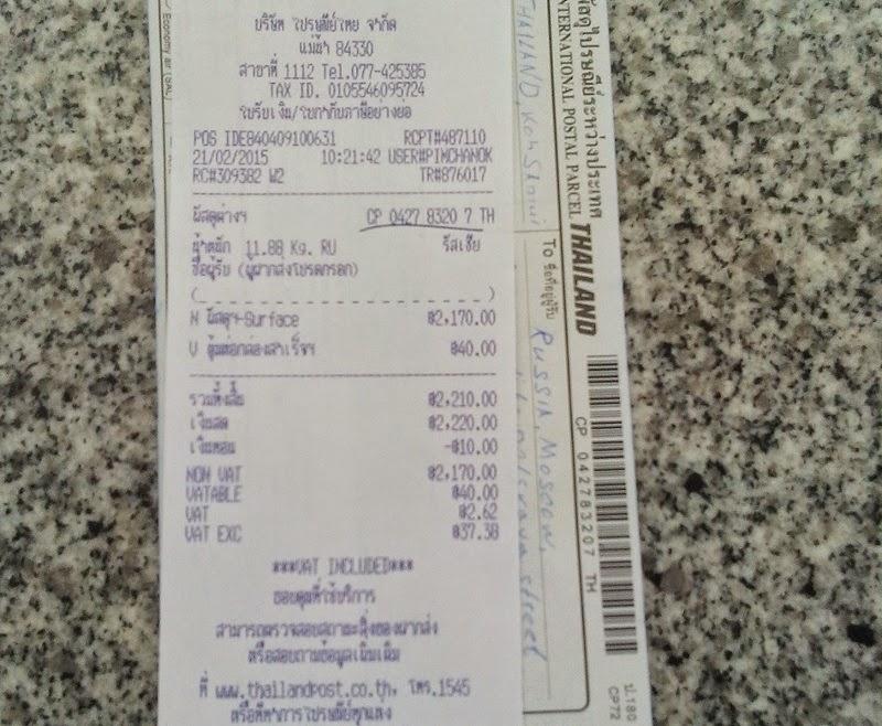 Чек, квитанция почты Таиланда