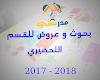 بحوث و عروض للقسم التحضيري 2017 - 2018