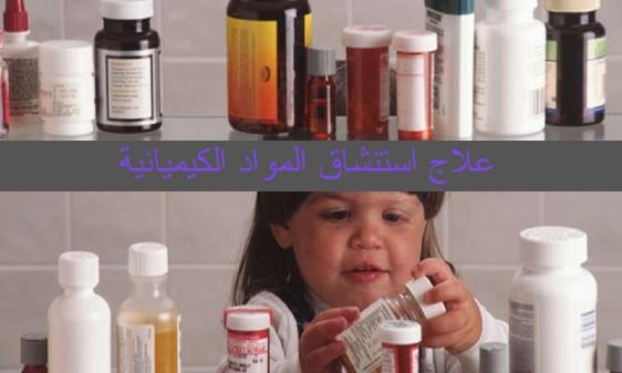 علاج استنشاق المواد الكيميائية