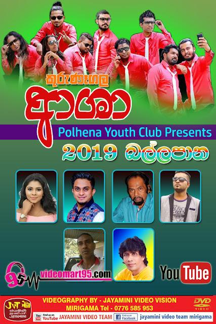 KURUNEGALA ASHA LIVE IN BALLAPANA 2019-07-13