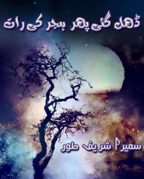 best urdu novels, Novels, Story, Urdu, Urdu novels, Urdu Books, free urdu novels,