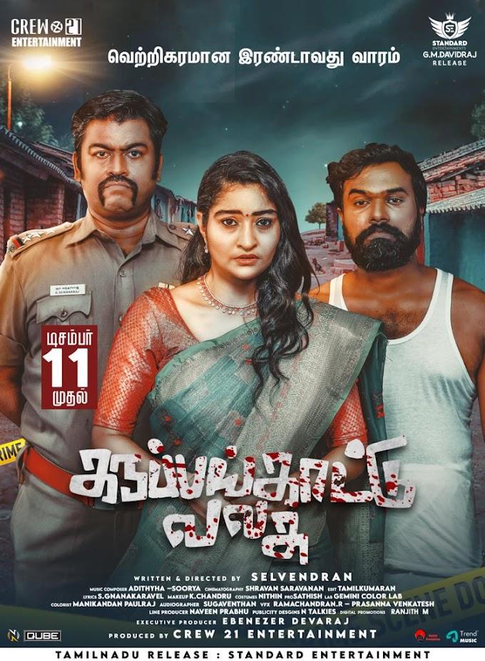Download Karuppankaatu Valasu (2020) Tamil Full Movie   Ebenezer Devaraj, Neelima Esai