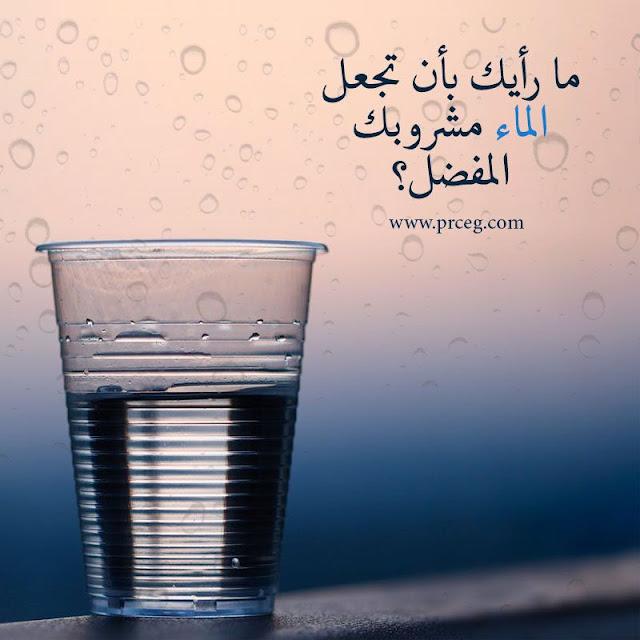 ما رأيك بأن تجعل الماء مشروبك المفضل؟