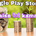 GOOGLE PLAY STORE SE PAISE KAISE KAMAYE IN HINDI