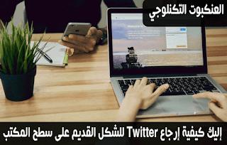 تحميل twitter debubbler, refined twitter, تويتر الشكل القديم, مشكلة تويتر, طريقة ارجاع التويتر القديم, الشكل القديم لتويتر, ابرز العناوين في تويتر, خدمات تويتر