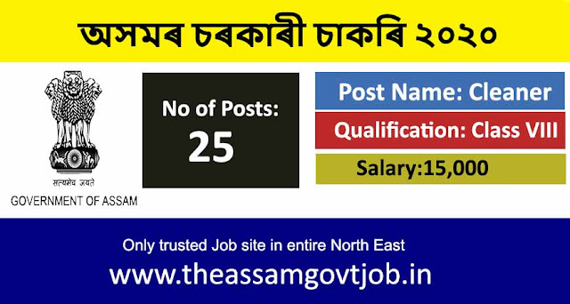 Deputy Commissioner, Baksa Recruitment 2020: Apply For 25 Cleaner Posts | Assam govt Job