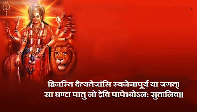 To destroy the sin, chant this Durga Mantra.