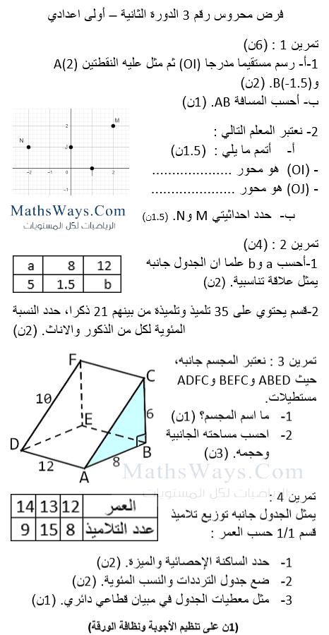 فرض محروس رقم 3 الدورة الثانية في الرياضيات مستوى الأولى اعدادي 2019