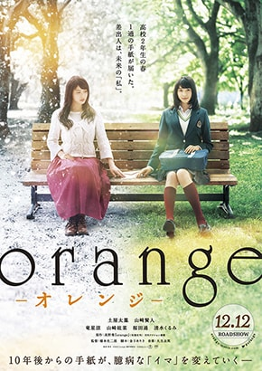 Orange Orenji