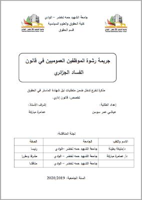 مذكرة ماستر: جريمة رشوة الموظفين العموميين في قانون الفساد الجزائري PDF