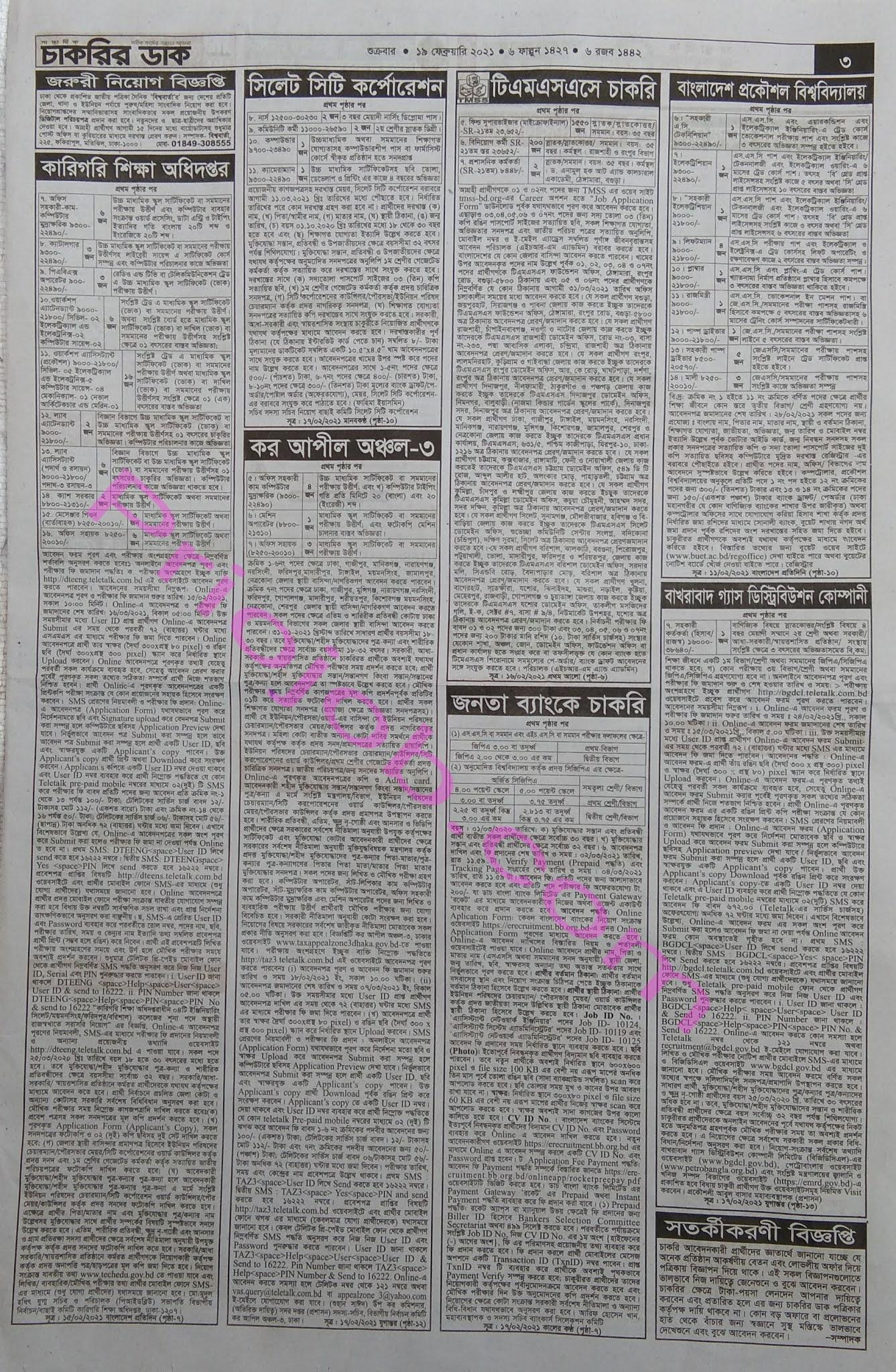 সাপ্তাহিক চাকরির ডাক পত্রিকা ১৯ ফেব্রুয়ারি ২০২১ - Saptahik Chakrir Dak Potrika 19 February 2021