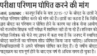 CSJM Kanpur University Result 2018 B.A B.sc B.com B.ed LLB