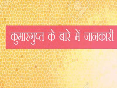 कुमारगुप्त  के बारे में जानकारी | कुमारगुप्त ( 415 से 455 ई. तक ) | Kumar Gupt Ke Baare Me Jaankari