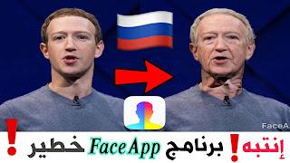 لا نغفل إحذر برنامج FaceApp  معلومات خطيرة لا تعرفها! روسيا تسرق معلومات حساسة تخصك! iOS و Android