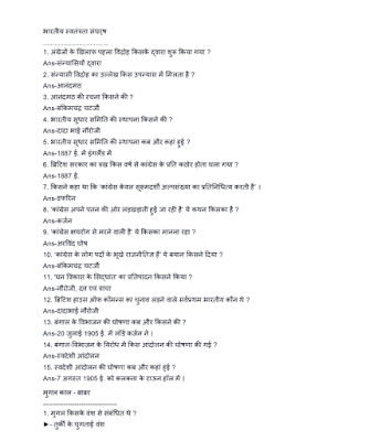 General-Knowledge-Questions-And-Answers-In-Hindi-PDF-Book-Free-Download
