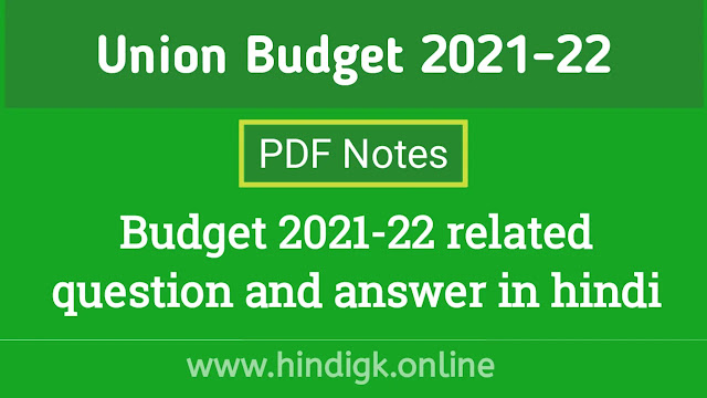 budget 2021 gk question answer in hindi pdf download
