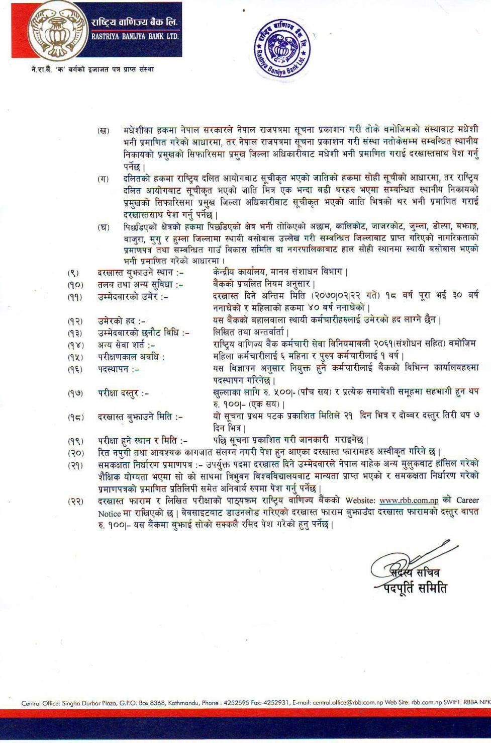 nepal banijya bank form