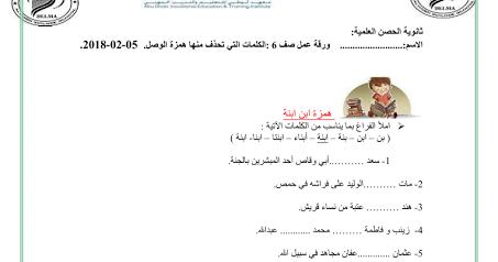 الكلمات التي تحذف منها همزة الوصل لغة عربية