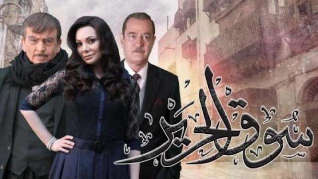 مشاهدة مسلسل سوق الحرير موسم 2 حلقة 1