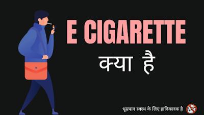 Janiye E Cigarette Kya Hai
