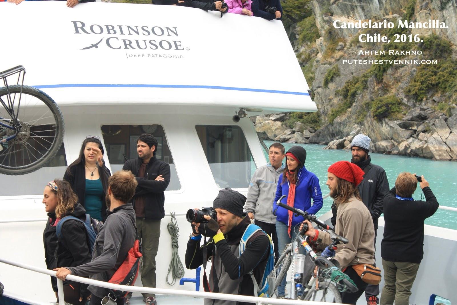 Пассажиры на носу корабля