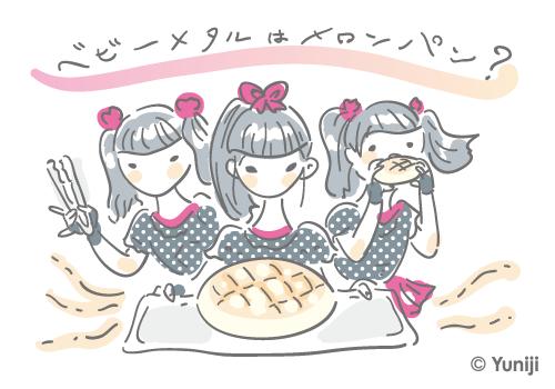 ベビーメタルとメロンパン