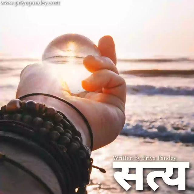 सत्य Satya Hindi Poetry By Priya Pandey