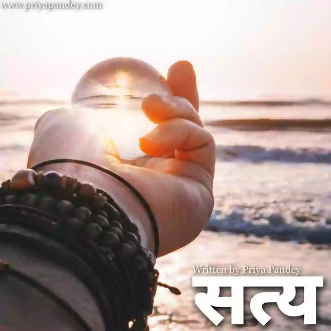 सत्य | Satya Hindi Poetry By Priya Pandey