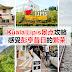 Kuala Lipis景点攻略,感受彭亨昔日的繁荣!