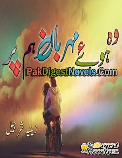 Wo Hoye Meharba Hum Per (Novel) By Zeenia Sherjeel