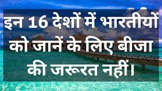 इन 16 देशों में भारतीयों को जानें के लिए बीजा की जरूरत नहीं। how many countries can travel with indian passport without visa