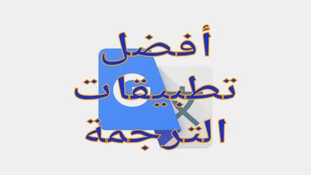 برامج الترجمة للاندرويد : أفضل 11 برنامج ترجمة نصوص ومحادثات صوتية وفورية بدون نت