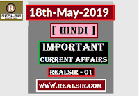 Important Current Affairs 18th May 2019 in Hindi Download