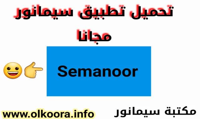 تحميل تطبيق سيمانور Semanoor للاستفادة من مكتبة سيمانور مجانا للاندرويد و للايفون
