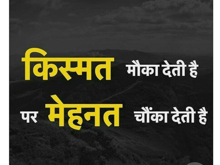 Hindi Best Motivational Quotes, मोटिवेशनल कोट्स इन हिंदी