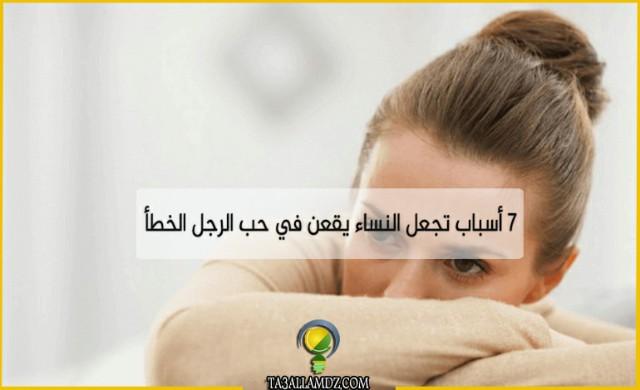 النساء يقعن في حب الرجل الخطأ