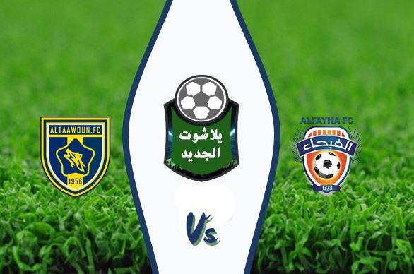 نتيجة مباراة الفيحاء والتعاون اليوم الجمعة 24-01-2020 الدوري السعودي